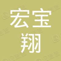 天津宏宝翔电器设备有限公司