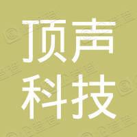 深圳市顶声科技有限公司