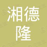 深圳市湘德隆科技有限公司