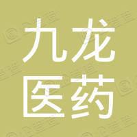 长春九龙医药有限公司