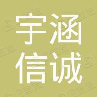 天津宇涵信诚供应链管理有限公司