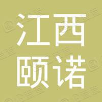 江西颐诺新能源科技有限公司