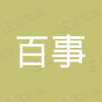 陕西携程旅游百事通国际旅行社有限公司西安太和路门市部
