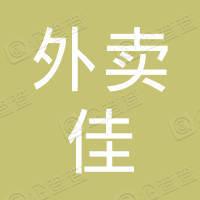 邯郸市邯山区外卖佳餐饮配送有限公司