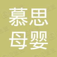 吉林省慕思母婴用品批发有限公司