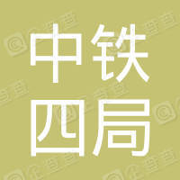 中铁四局集团第五工程有限公司