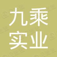 深圳市九乘科技有限公司