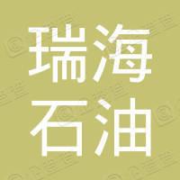 濮阳市瑞海石油化工有限公司