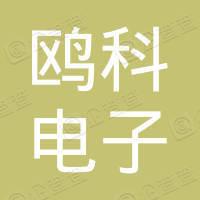 徐州鸥科电子有限公司