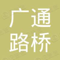 河北广通路桥集团有限公司