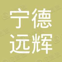 宁德市远辉汽车贸易有限公司