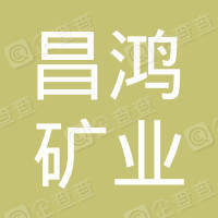 新疆昌鸿矿业有限公司
