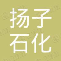 扬子石化-巴斯夫有限责任公司