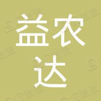 钦州市钦北区新棠镇益农达农产品专营店