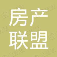 广州房产联盟网络科技有限公司