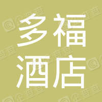 福清多福大酒店有限公司