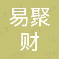 深圳易聚财资产管理有限公司