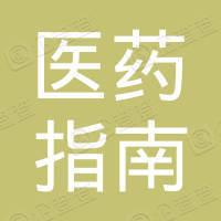《中国医药指南》杂志社