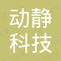 贵州动静科技有限公司