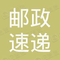 上海市邮政速递物流有限公司浦东新区分公司