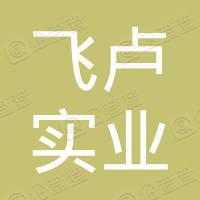 飞卢(上海)实业有限公司