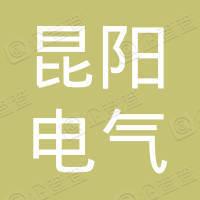 天津市昆阳电气有限公司