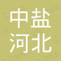 中盐河北盐业专营有限公司汉沽盐业批发站