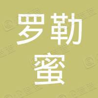 上海蓉晓贸易有限公司