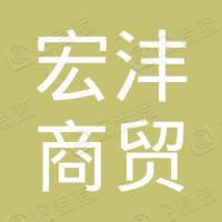 抚顺宏沣商贸有限公司