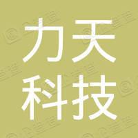 广州力天科技有限公司