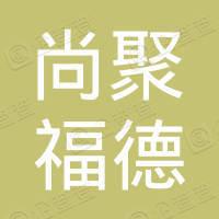 天津尚聚福德餐饮管理有限公司