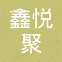 宁波鑫悦聚环保工程有限公司