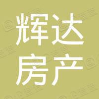 四川辉达房产开发有限公司