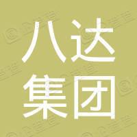 哈尔滨工业大学八达集团有限公司