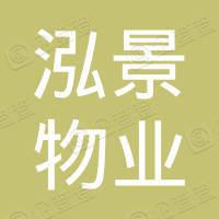 江苏泰州市泓景物业管理有限公司