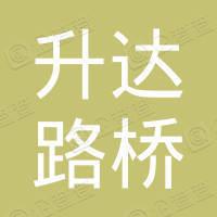 郑州升达路桥设备有限公司