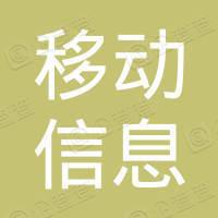 贵州移动信息科技有限公司