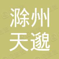 滁州天邈电子科技有限公司