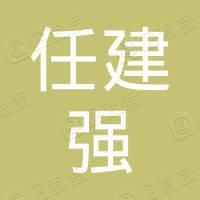 襄阳任建强文化传媒中心