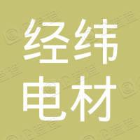 天津市经纬电材有限公司