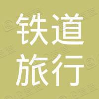 内蒙集宁铁道旅行社火车票代售点