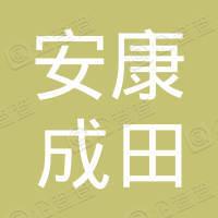 安康成田工程劳务有限公司
