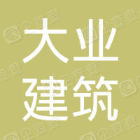 兴宁市大业建筑工程有限公司