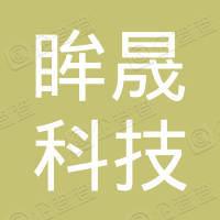 南京眸晟科技有限公司