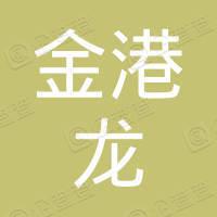 北京金港龙餐饮管理有限公司昌平分公司