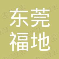东莞市福地电子材料有限公司