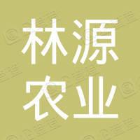 天津林源农业科技发展有限公司