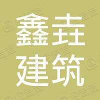 蠡县鑫垚建筑工程有限公司
