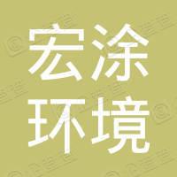 天津宏涂环境工程有限公司