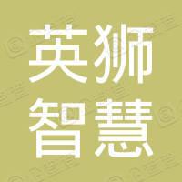 天津英狮智慧医疗科技有限公司